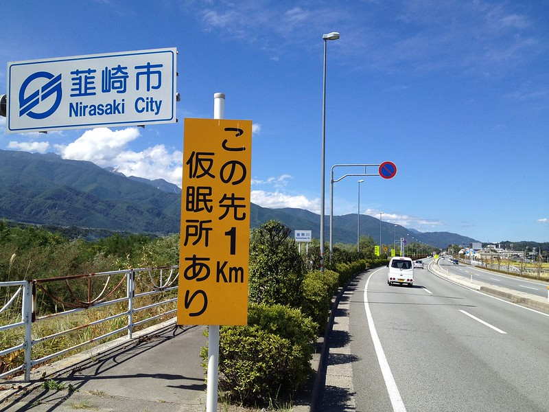 韮崎市入り