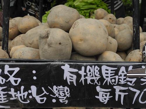 台灣種出來的好吃馬鈴薯。