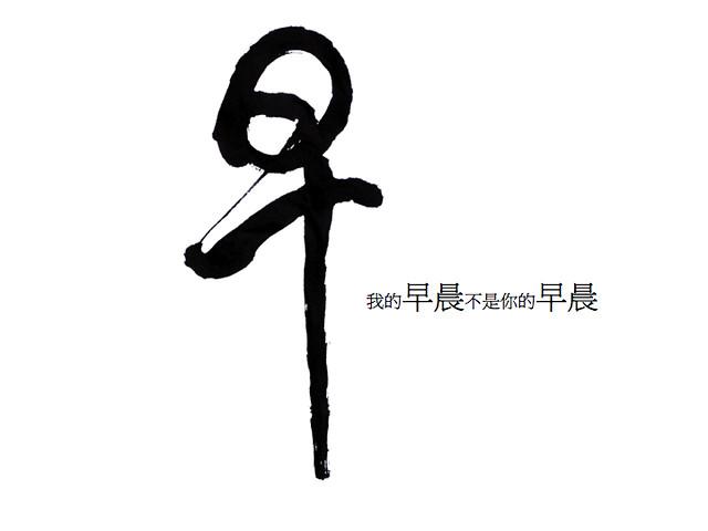 林龍進泓綠簡報20121023.023
