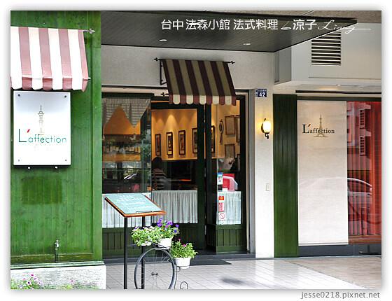 台中 法森小館 法式料理 19