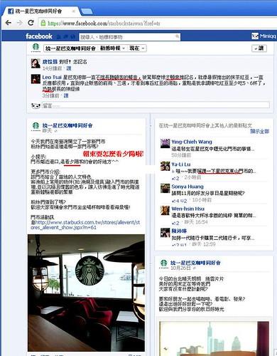 統一星巴克咖啡同好會 - Google Chrome 20121030 下午 103425
