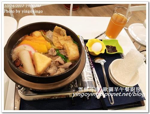 雲林斗南_歐圖早午餐廚房20121024_R0080406