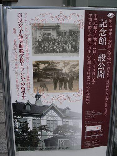 奈良女子大「記念館」一般公開-09