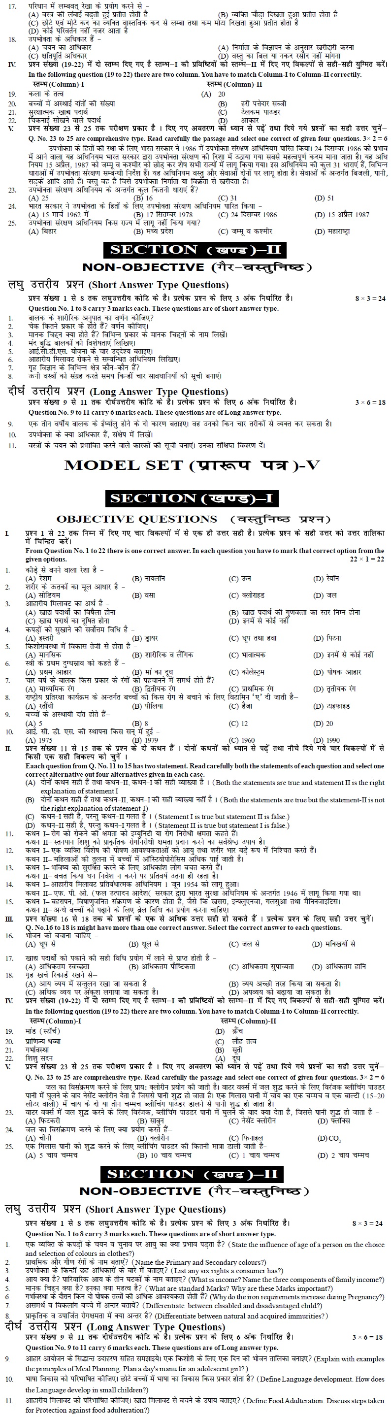 Bihar Board Class XII Arts Model Question Papers - Home Science