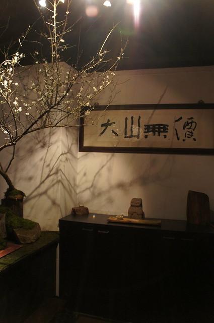 Da Shan Wu Jia 大山無價