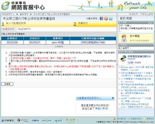 123.cht.com.tw07