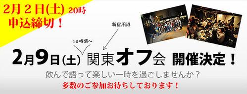 2013関東オフ会締切迫る!