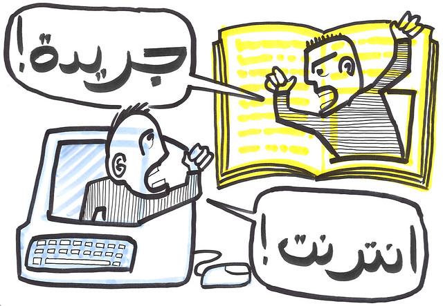 The Niles: Print vs. Online