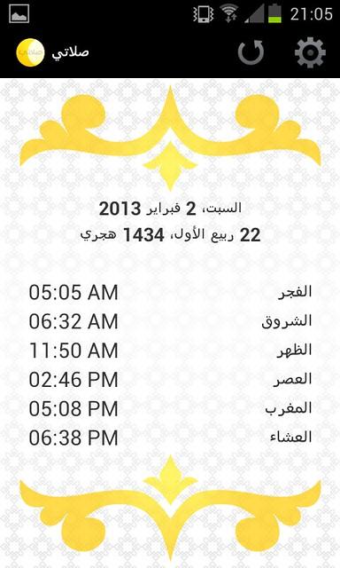 Screenshot_2013-02-02-21-05-20