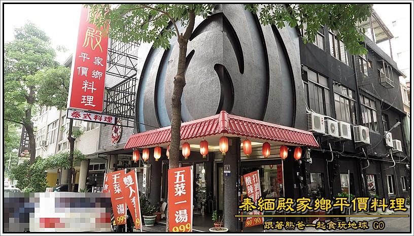 泰緬殿家鄉平價料理 / 台中