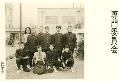 東中学卒業写真・視聴覚委員会 1962年 by Poran111