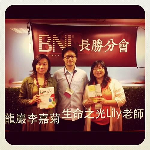BNI長勝分會:八分鐘分享後得獎者,龍巖李嘉菊,生命之光Lily老師 by bangdoll@flickr