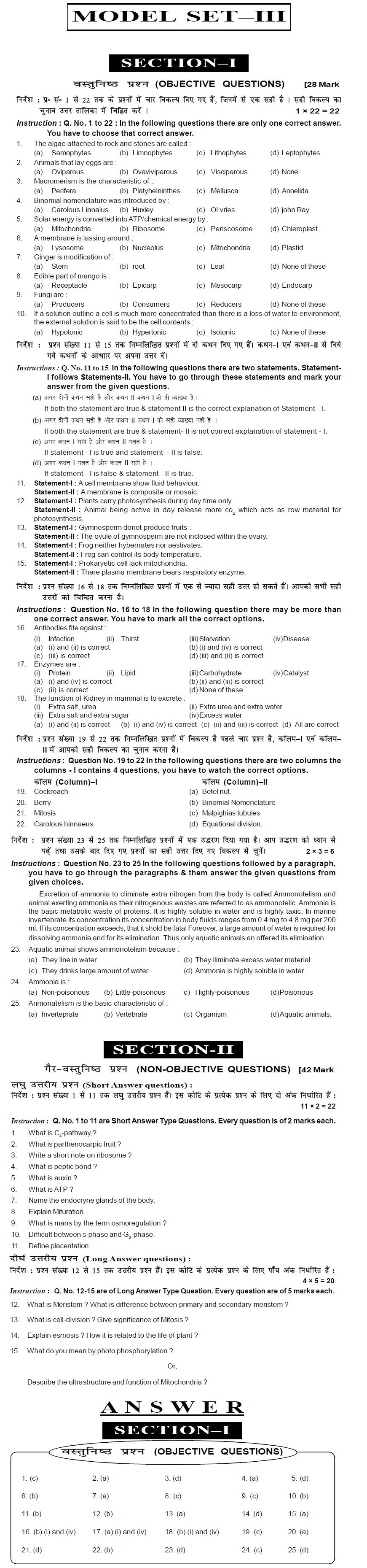 Bihar Board Class XI Science Model Question Papers - Biology