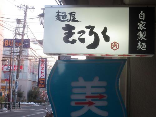 きころく(練馬)