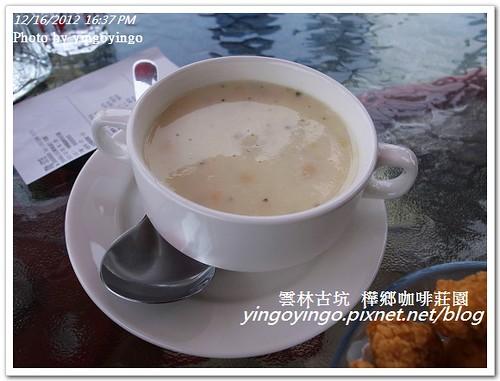 雲林古坑_樺鄉咖啡莊園20121216_R0011102