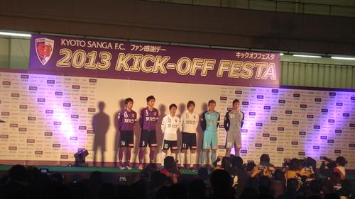 2013/02 京都サンガFC ファン感謝デー KICK-OFF FESTA #03