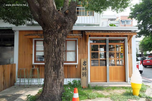 29246569665 6bdeec337f z - 古研號 Gu-Yen-House:老宅改建霜淇淋專賣店,鄰近黎明新村和鹽與胡椒,有賣霜淇淋、甜點和飲料