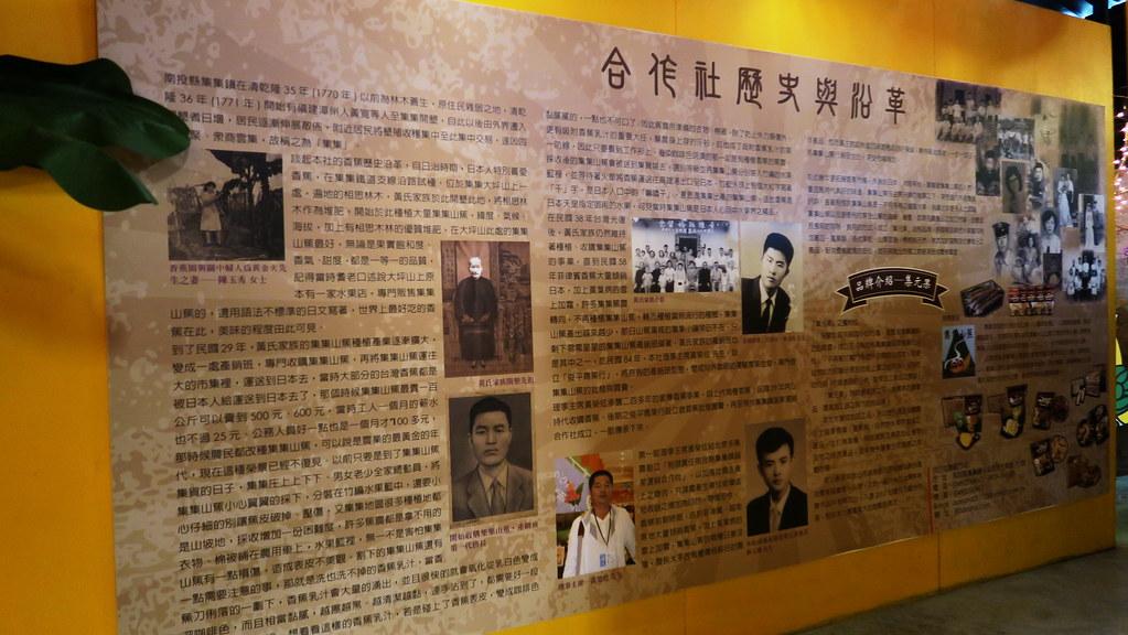 集集山蕉文化館 (7)