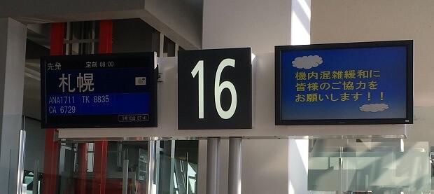 160912 1フライト目新千歳行き