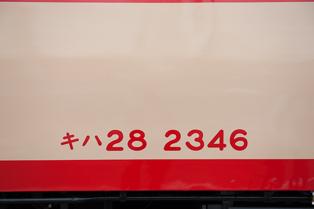 元JR西日本高山線 キハ28 2346