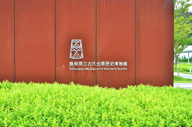 出雲・歴史博物館