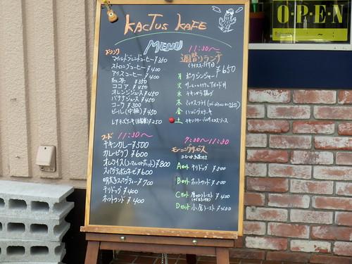 メニュー@カクタスカフェ(東長崎)