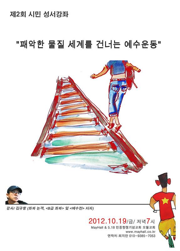 제2회 시민성서강좌-김규항