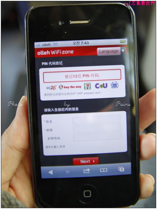 韓國買WIFI (2).JPG
