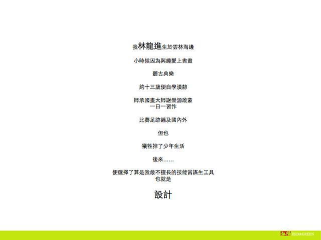 林龍進泓綠簡報20121023.003