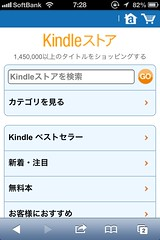 My First Kindle