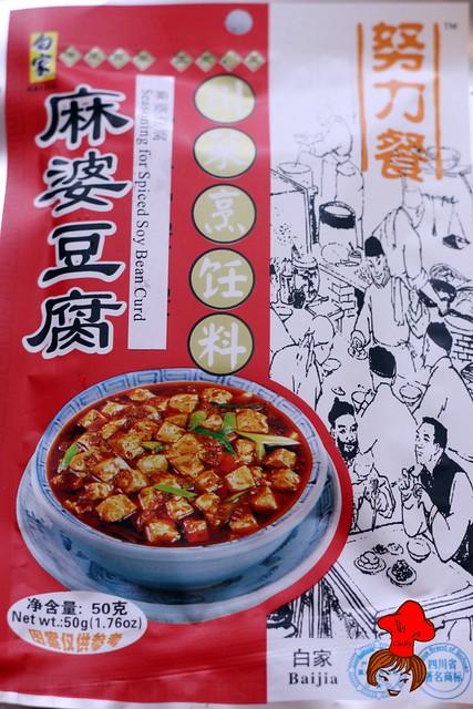 偷吃步之麻婆豆腐 Ma Puo Tofu 2