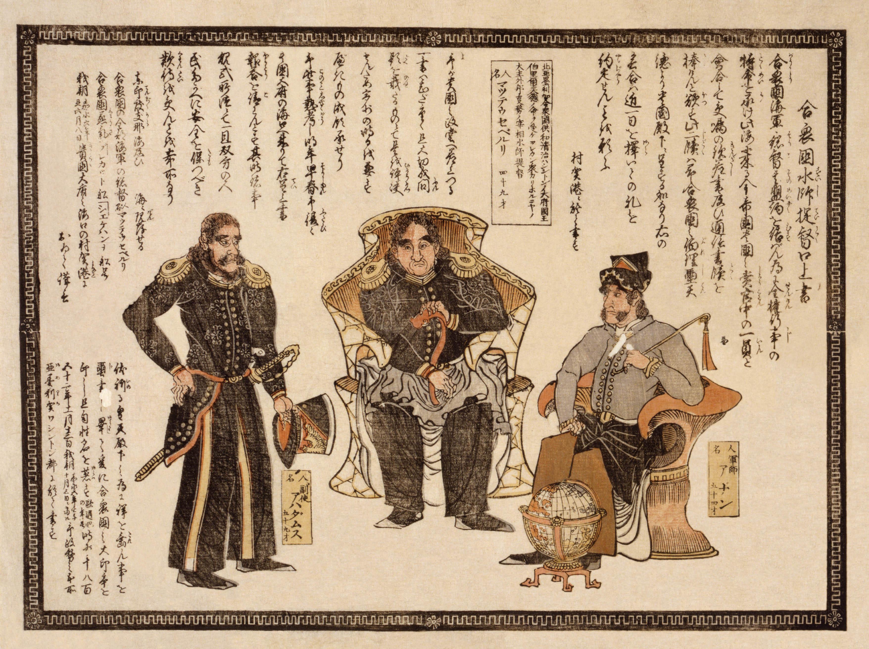Gasshukoku_suishi_teitoku_kōjōgaki_(Oral_statement_by_the_American_Navy_admiral) Gasshukoku suishi teitoku kōjōgaki (Oral statement by the American Navy admiral)