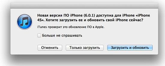 Скачать iOS 6.0.1