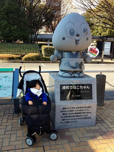 浦和うなこちゃんととらちゃん 2013/1/13