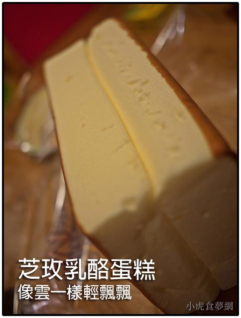 芝玫-像雲一樣輕飄飄的乳酪蛋糕 (3)