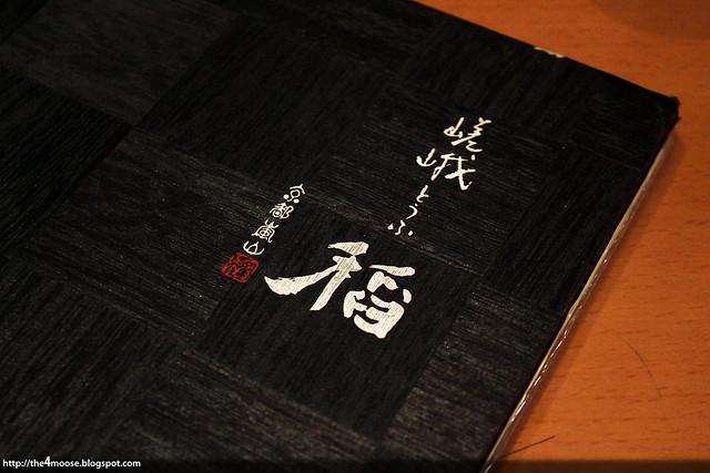 嵯峨とうふ稲 - Menu