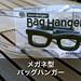 メガネ型のユニークなバッグハンガー「sceltevie Bag Hanger」