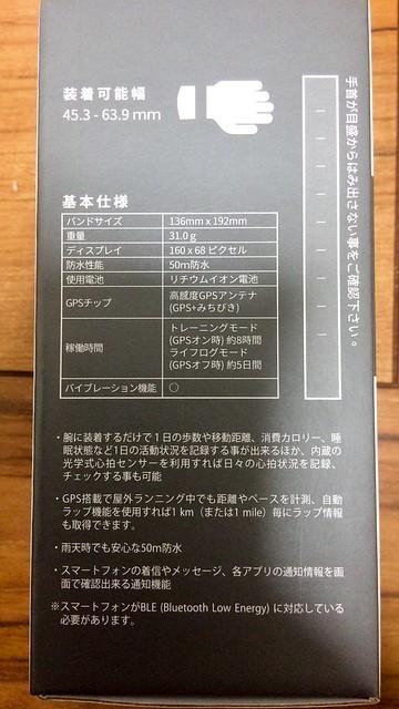 vivosmart J HR+ 箱 裏