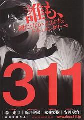 森達也小輯311 劇照,紀錄片雙年展提供