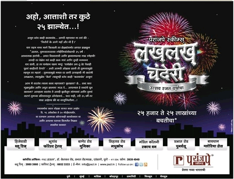 Discounts at Paranjape Schemes! (Sakal 16th October 2012)