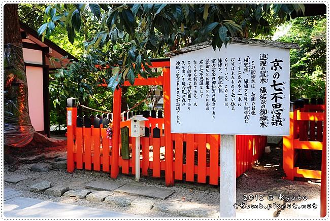 下鴨神社 (9).jpg