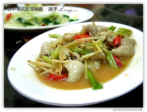 台中 精武路 菜脯雞 11