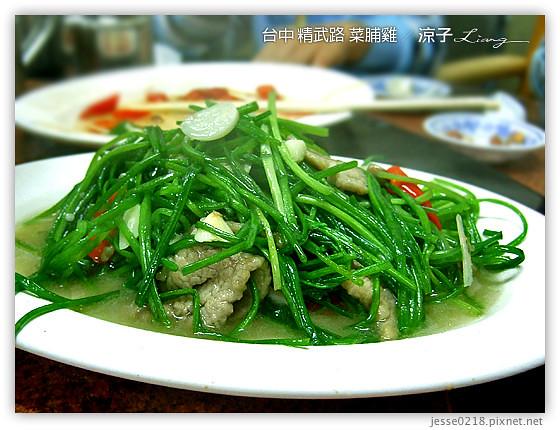 台中 精武路 菜脯雞 5