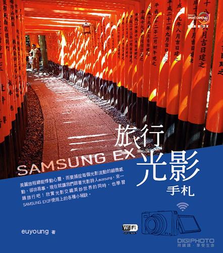 SAMSUNG EX 旅行光影手札 封面