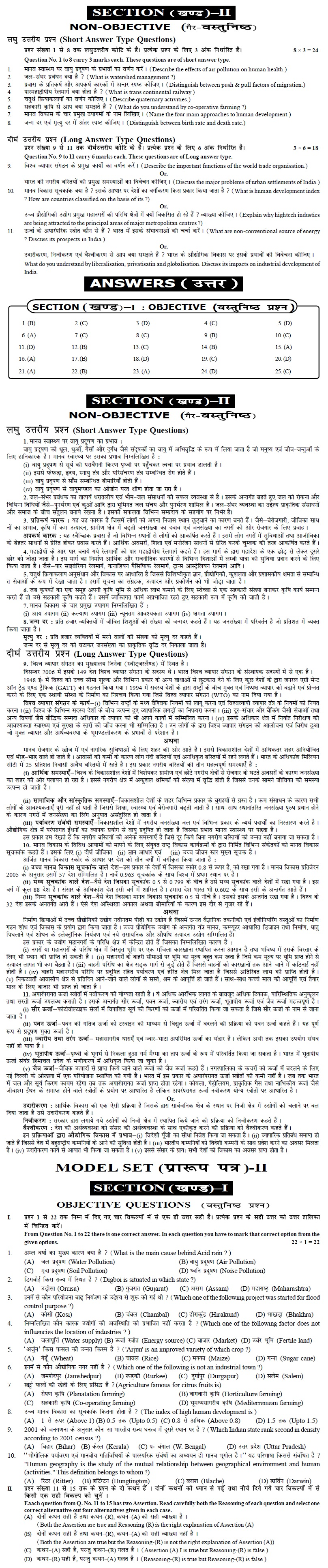 Bihar Board Class XII Arts Model Question Papers - Geography