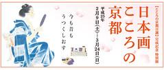 kokoro_banner01