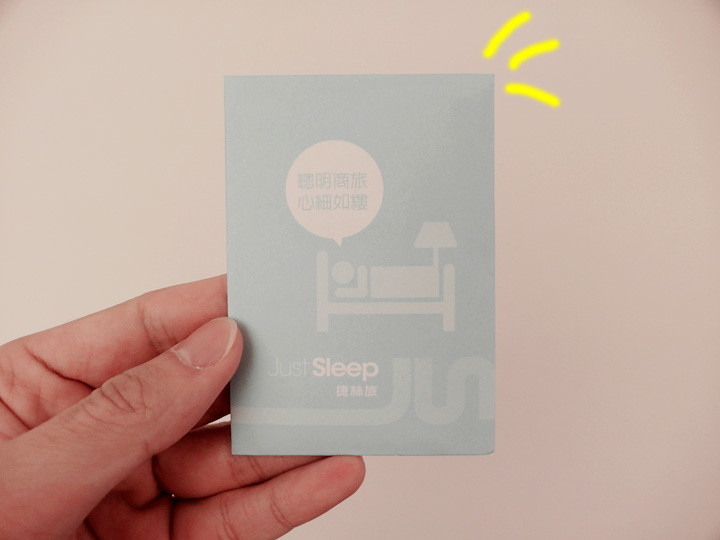 Just Sleep Hotel (Xi Men Ding) room card
