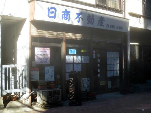 日商不動産(桜台)