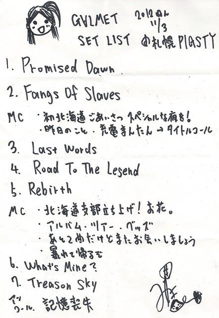 11/03/12 Galmet Setlist (at Pigsty)