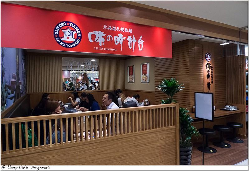 2012-11-09 味之蒔計台(台北)